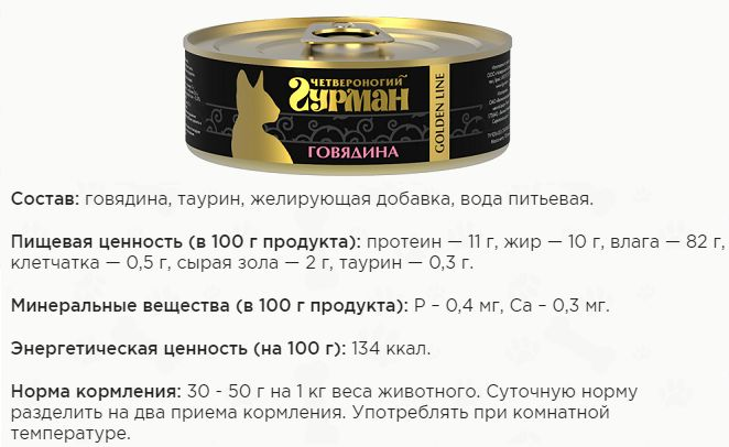 Состав корма Четвероногий гурман Golden line говядина для кошек