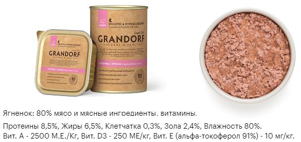 Влажный корм Grandorf курица с рисом Щенки (Для щенков и юниоров всех пород)