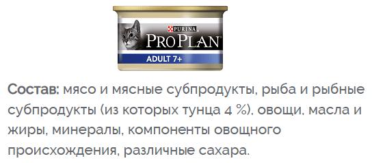 Корм PRO PLAN Adult 7+ для взрослых кошек старше 7 лет, паштет с тунцом