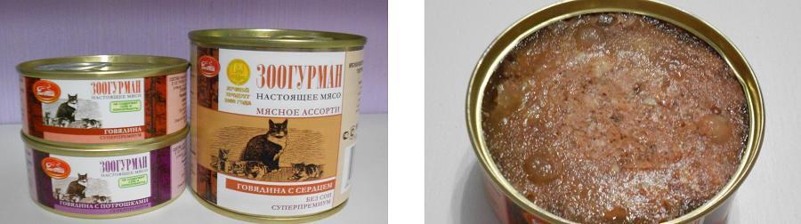 Отзывы о консервах для кошек Зоогурман