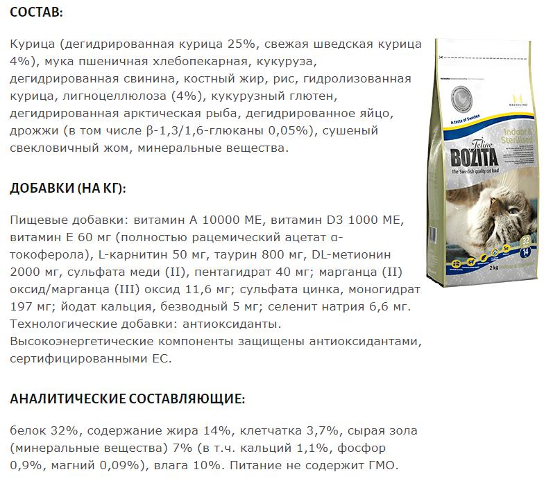 Корм Bozita Feline Funktion - Indoor & Steralised