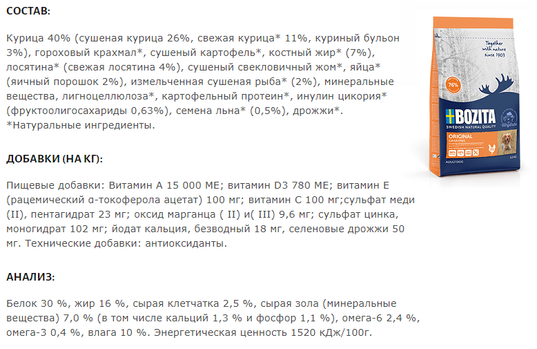 Корм Bozita Original grainfree