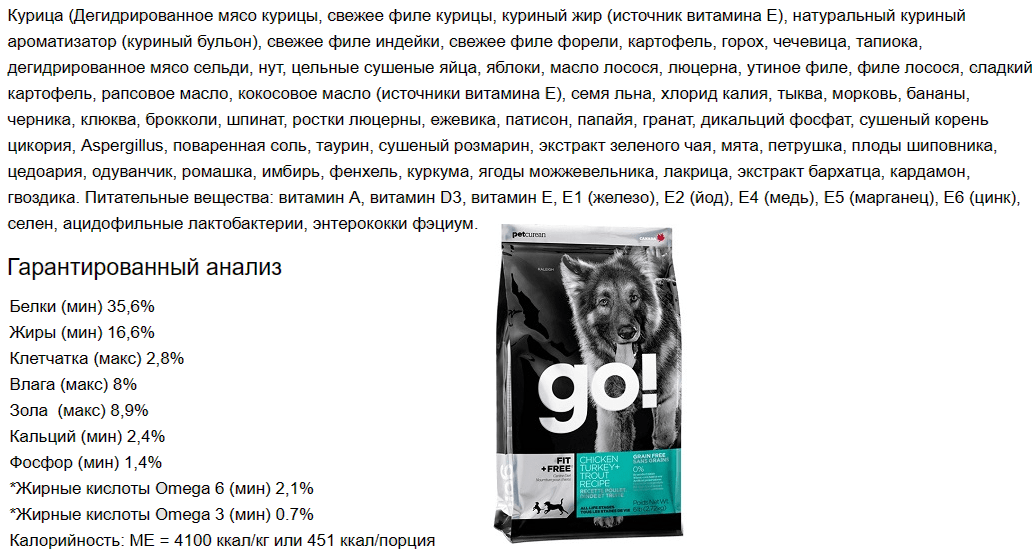 Корм GO! Fit Free Grain Free All life Stages