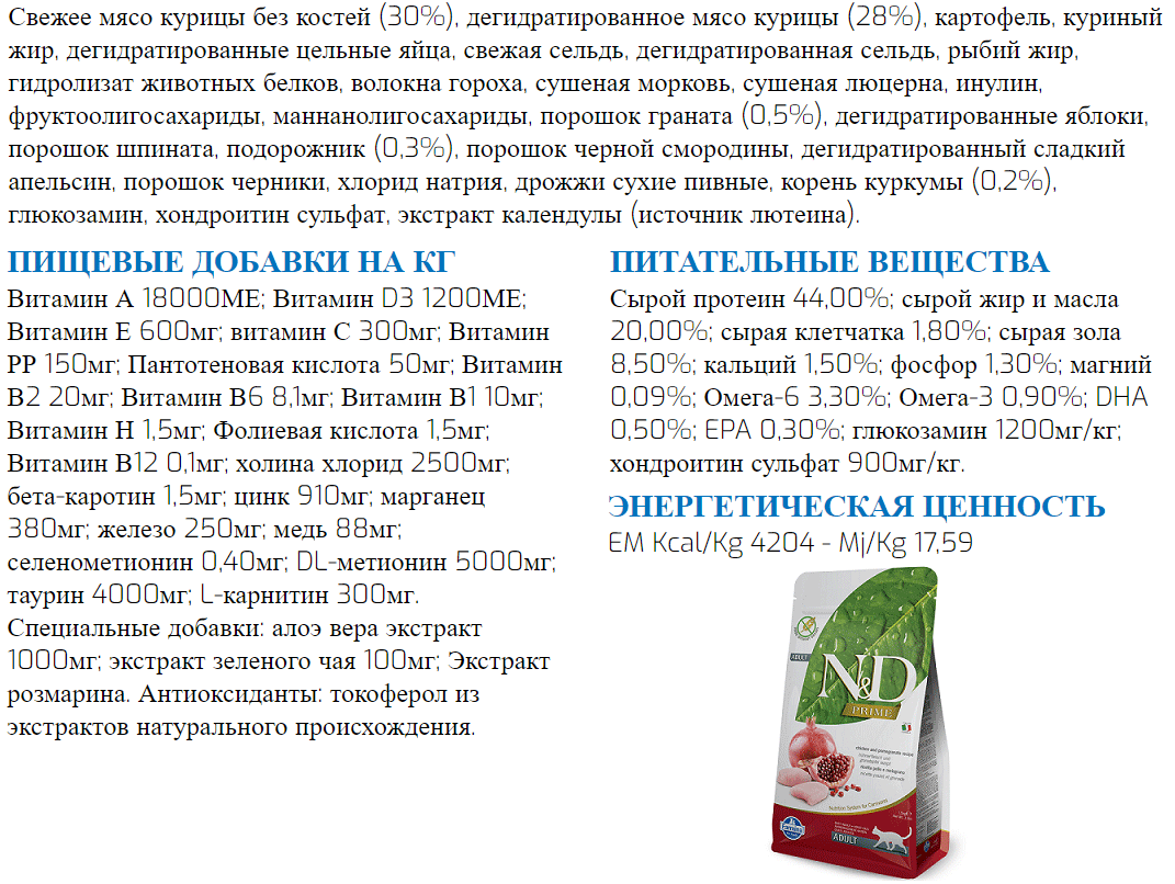 Корм Farmina N{amp}amp;D Low Grain Chicken {amp}amp; Pomegranate Adult