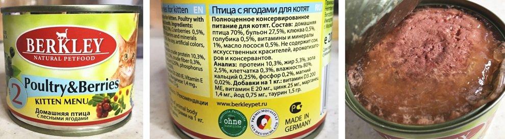 Berkley консервы для кошек отзыв
