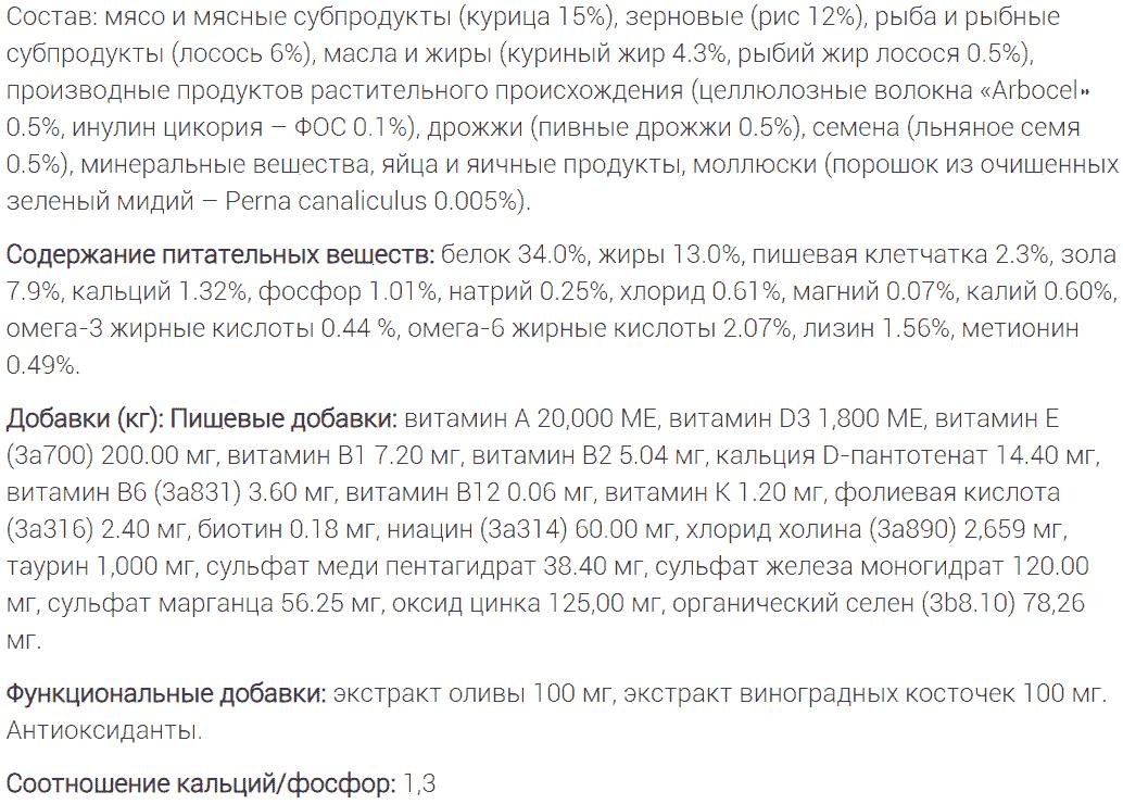 Корм Golosi Indoor Sterilizzati