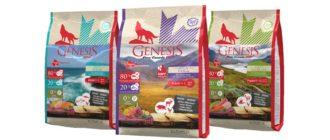 Корм Genesis для собак
