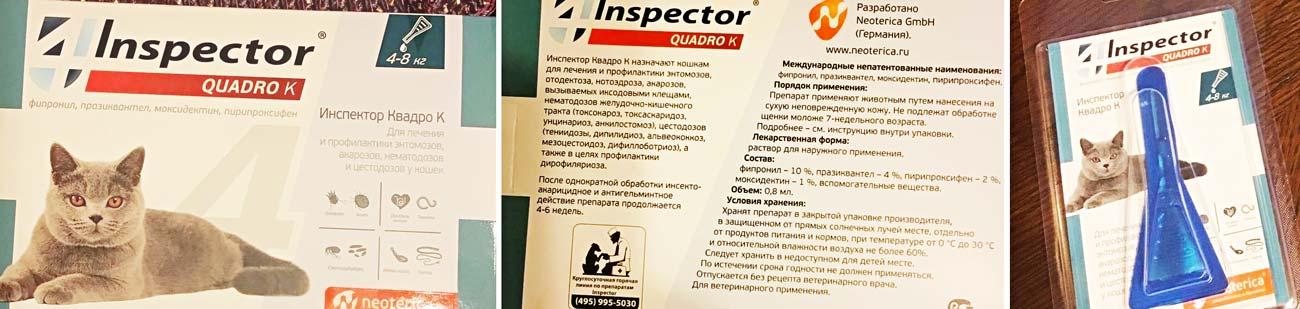 Отзыв инспектор для кошек