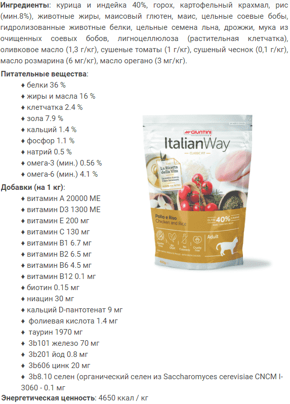 Состав Italian Way безглютеновый для кошек с курицей и рисом