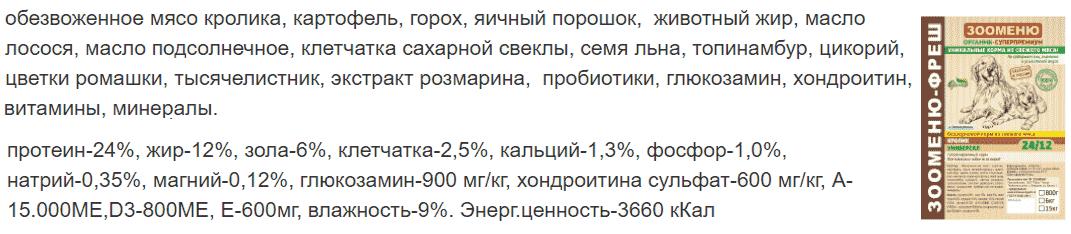 Состав Зооменю Фреш Универсал (кролик)